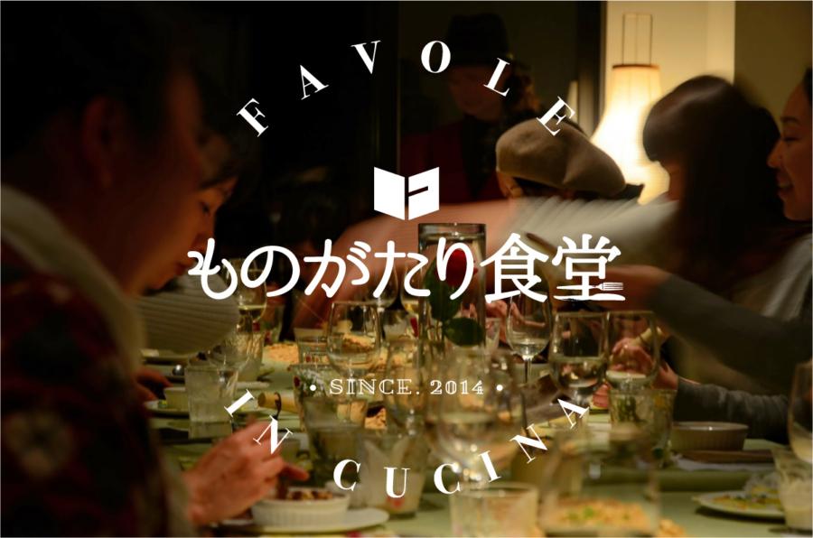 大阪で初開催される『ものがたり食堂』