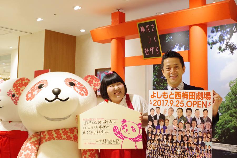左からさくらパンダ、酒井藍、西川忠志(13日・大丸梅田店)