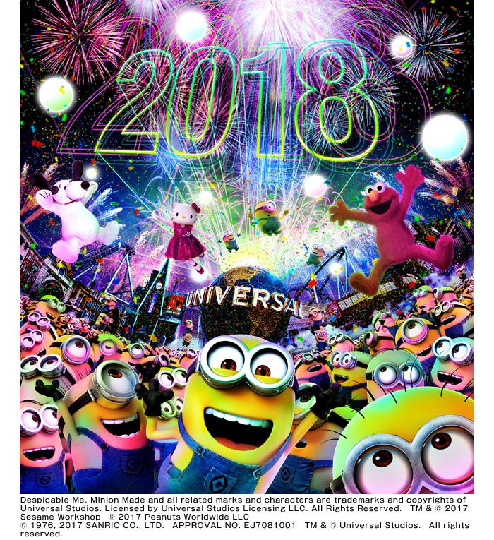 『ユニバーサル・カウントダウン・パーティ 2018 』イメージビジュアル 画像提供:ユニバーサル・スタジオ・ジャパン