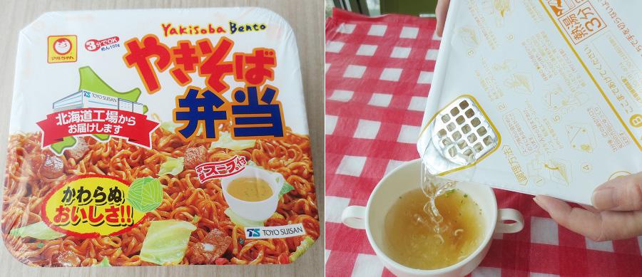ゆでたお湯をスープに再利用する「やきそば弁当」。会場で食べられるように「お湯BAR」(北海道の名水を使用)を設置予定だとか