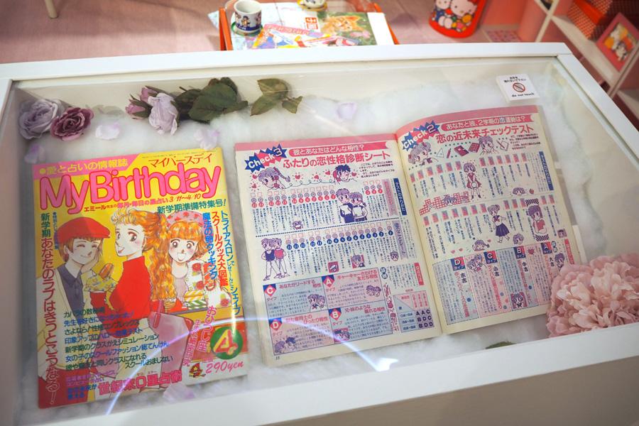 80年代の「おまじない」ブームを牽引した占いの情報誌「My Birthday」