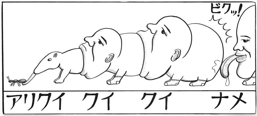 作品例:シャンプーハットこいで「食物連鎖」