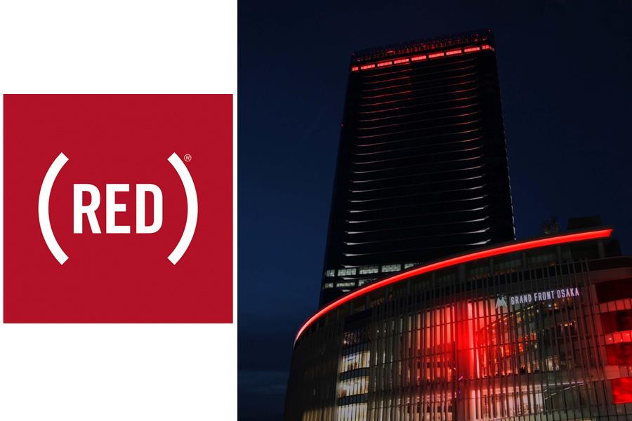 エイズ/HIVに感染した母子の命を救う資金調達などをする(RED)とグランフロント大阪がコラボレーション。期間中赤くライトアップされる