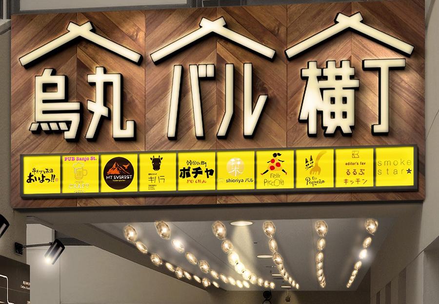 10月31日に京都・烏丸三条にオープンする「烏丸バル横丁」(イメージ)