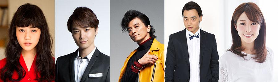 (左から)高畑充希、井上芳雄、KREVA、ジャングルポケットの斉藤慎二、綿引さやか