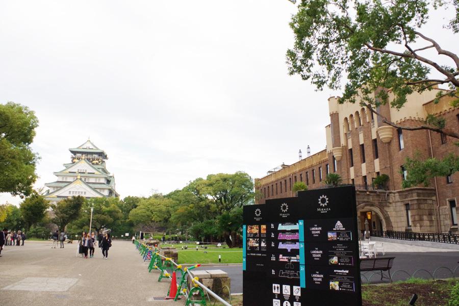 大阪城天守閣が目の前の複合施設「ミライザ大阪城」(右手)