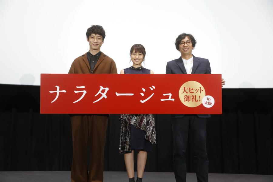 左から、坂口健太郎、有村架純、行定勲監督(8日・大阪市内)