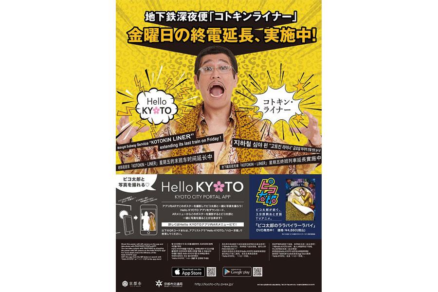京都市営地下鉄『コトキンライナー』のポスターイメージ