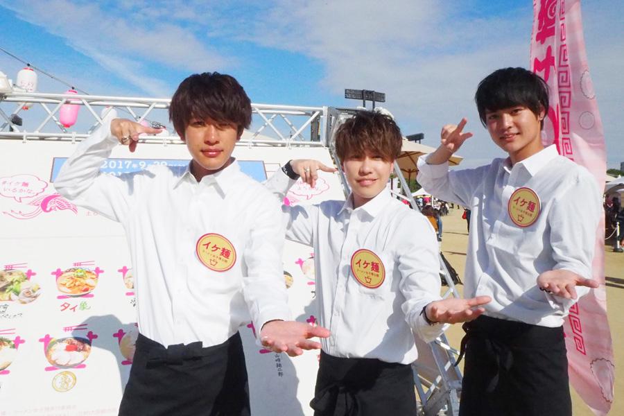 IKE麺は日替わり。この日は「Kansai Boys Project」所属の(左から)岸田朋大、小野泰征、内田将平