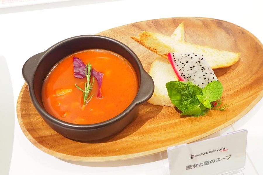 濃厚なミネストローネの「魔女と竜のスープ」(800円)