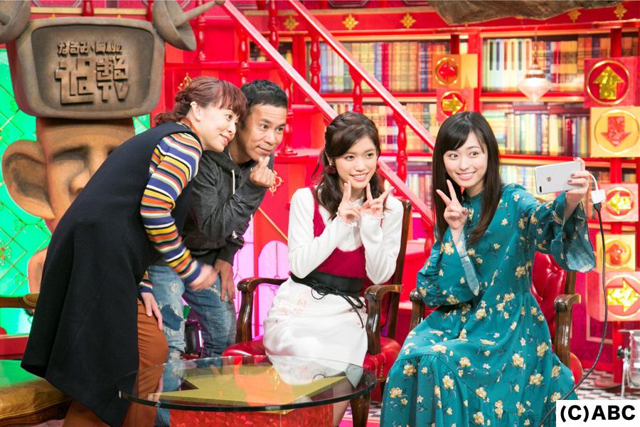 (左から)なるみ、岡村隆史、美山加恋、福原遥