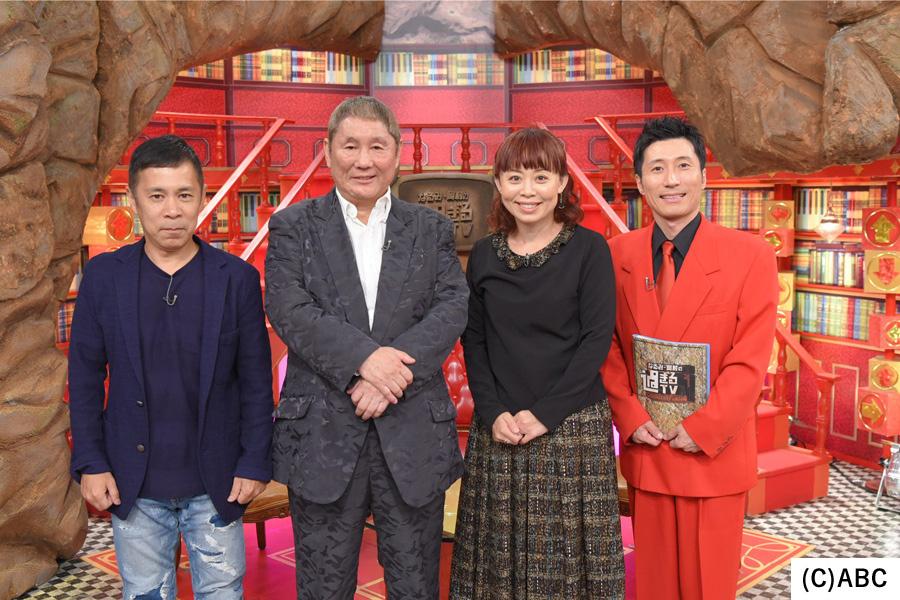 (左から)岡村隆史、ビートたけし、なるみ、すっちー