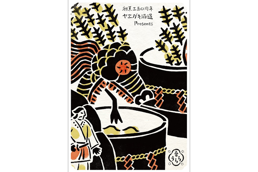 創業350周年 ヤヱガキ酒造 presents『音うらら』Vol.5