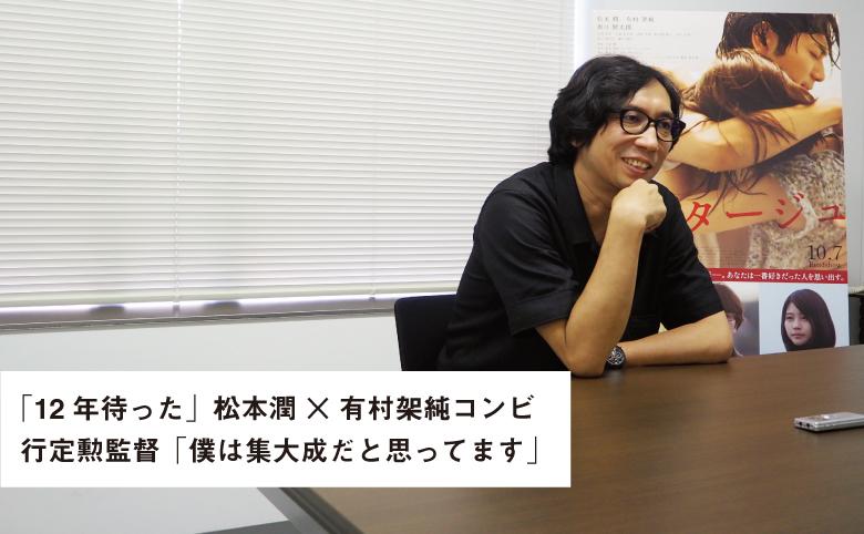 行定監督「松本潤が映画を広げてくれる」