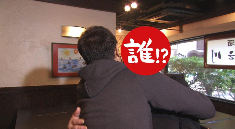 久しぶりの再会に思わず浜田がアツ〜い抱擁をかわす