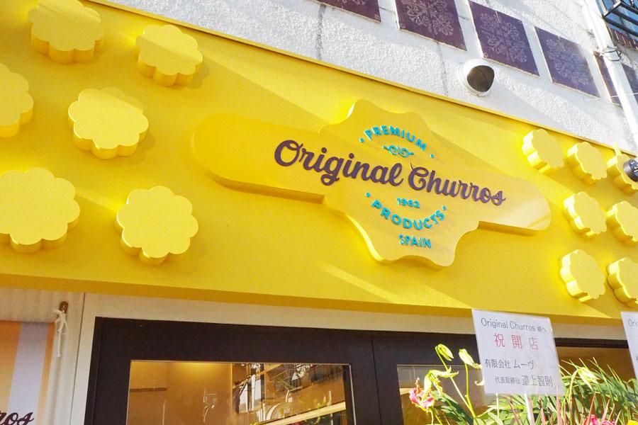 神戸にオープンしたチュロス専門店「オリジナルチュロス」