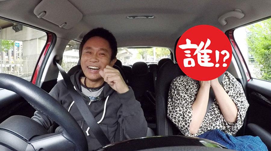 25年ぶりに再会した浜田と相方。「浜ちゃん運転よろしくね」と2人きりのドライブがスタート!