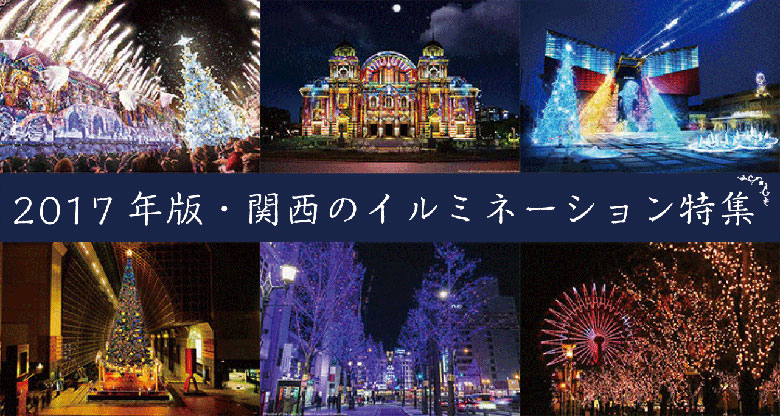 2017年・関西のイルミネーション特集