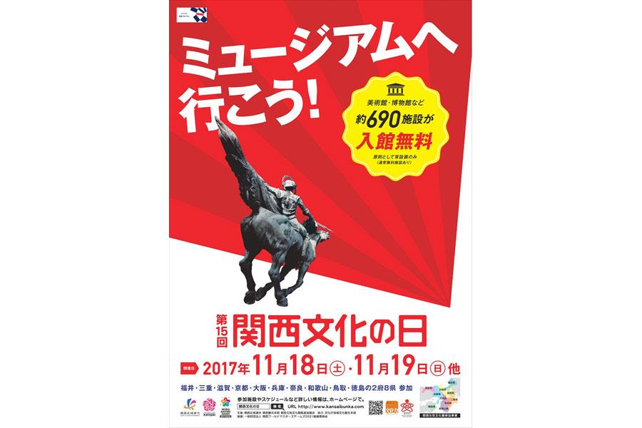 『第15回 関西文化の日』ポスターイメージ