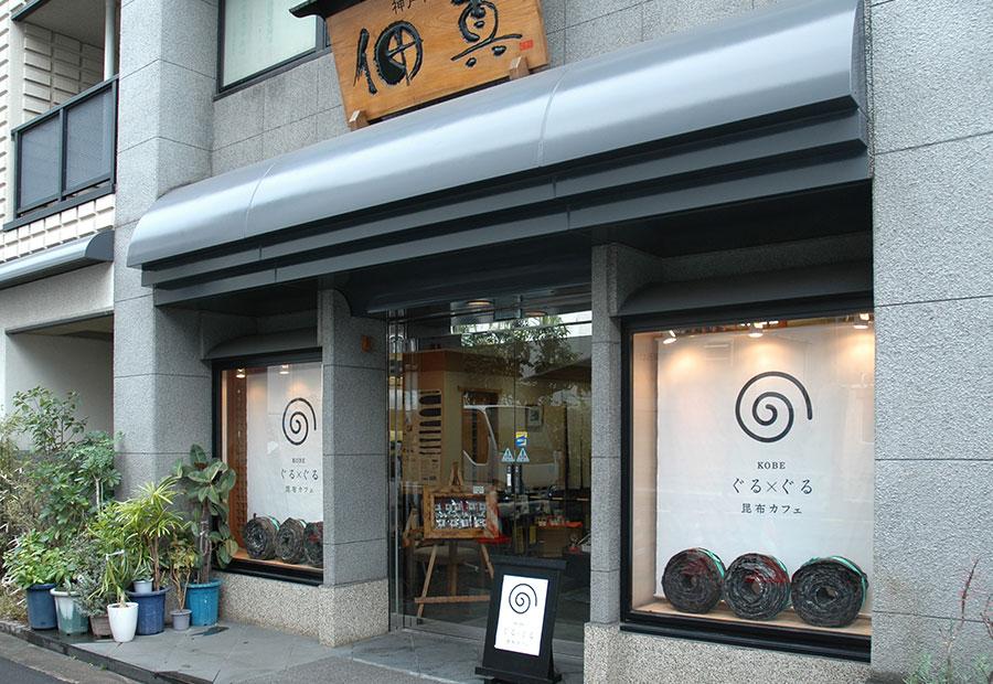 11月15日の「昆布の日」にオープンする「ぐるぐる昆布カフェ」(神戸市東灘区)