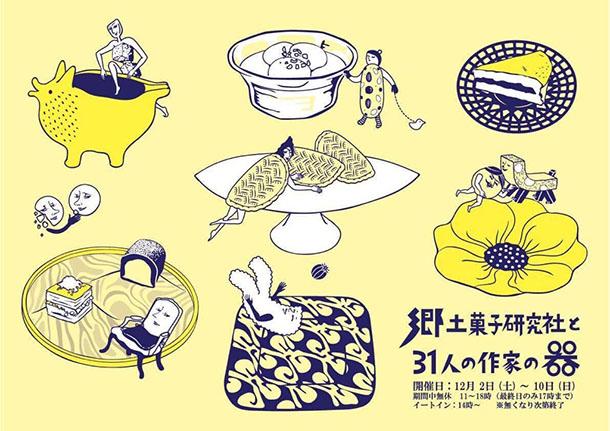 林周作さんは、現在までに33カ国をめぐり、300種類以上の郷土菓子をリサーチ。31種類のお菓子は、著書『旅して見つけた! 地方に伝わる素朴なレシピ』に掲載