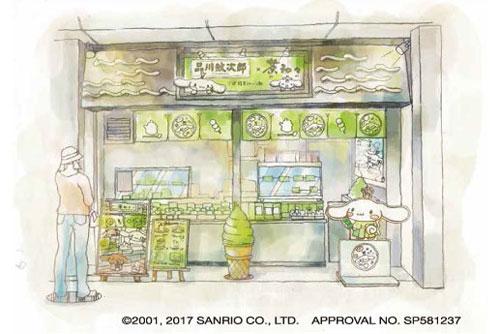 四条茶和々店(イメージ図)