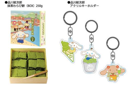 (左から)品川紋次郎抹茶わらび餅(BOX)250g、品川紋次郎アクリルキーホルダー