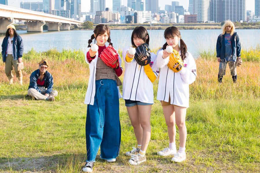 ドラマ『魔!淀川キャッチボール部』イメージビジュアル。左から谷川愛梨、城恵理子、川上千尋