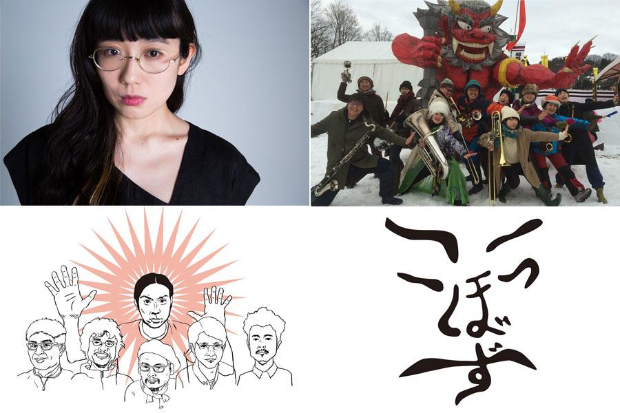 (左上から時計回りに)柴田聡子、三田村管打団?、kobose、Hei Tanaka
