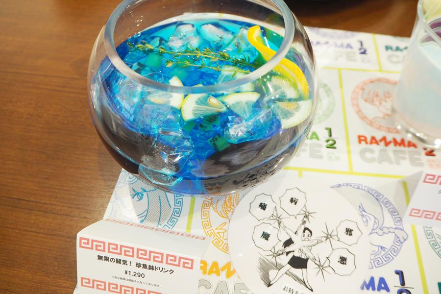「無限の闘気!珍魚鉢ドリンク」1290円。ひな子先生が手に入れた闘魚入りの金魚鉢がドリンクに。たっぷりのフルーツと一緒に味わって
