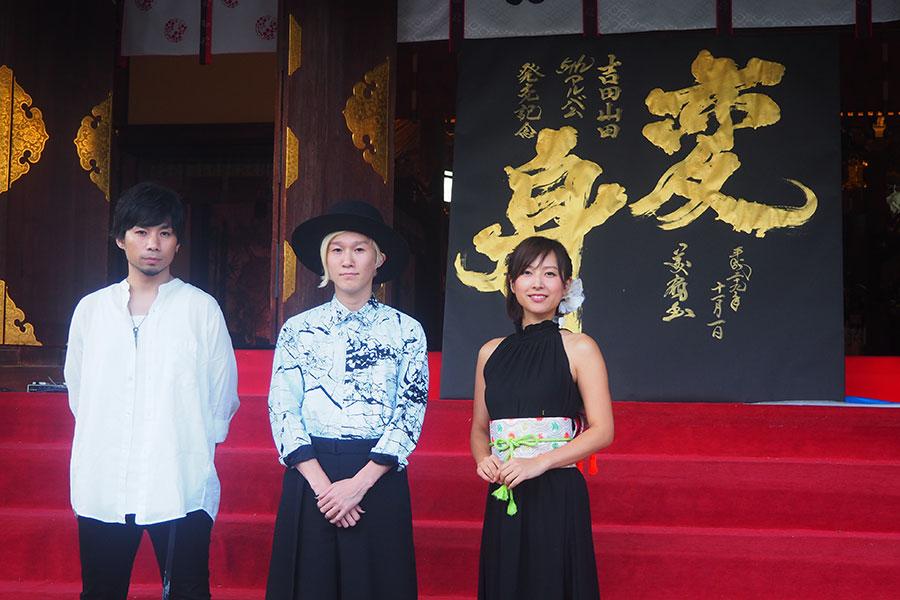 左から、男性デュオ・吉田山田(吉田結威、山田義孝)、書道家・青柳美扇(1日・大阪市内)