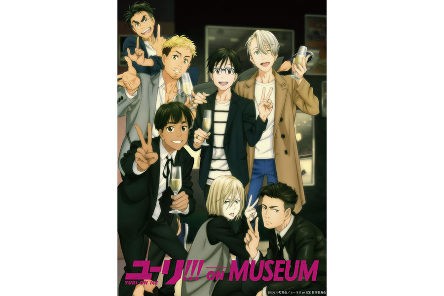 「ユーリ!!! on MUSEUM 〜第12.2滑走 わたしをグランプリファイナルに連れてって!!! IN バルセロナ〜」