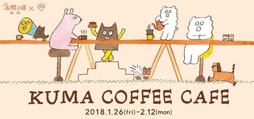KUMA COFFEE CAFE