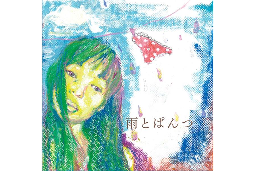 自主制作シングルCDとしてリリースされた『雨とぱんつ』、11月にはアナログ盤も発売された