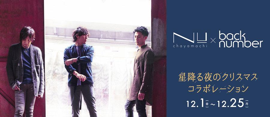 『NU茶屋町×back number』