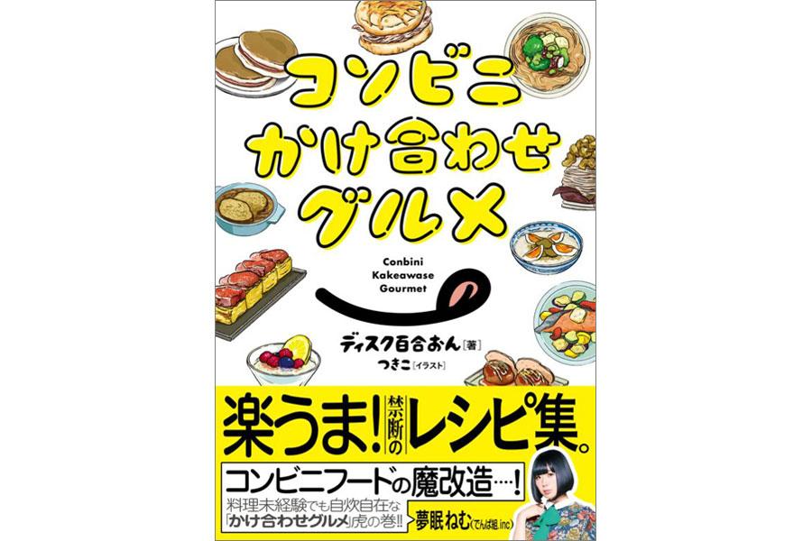 『コンビニかけ合わせグルメ』(スモール出版)