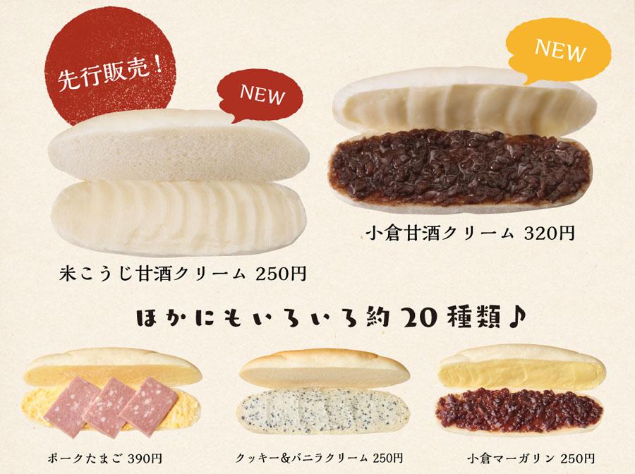 京都で先行販売される「小倉甘酒クリーム」「米こうじ甘酒クリーム」など