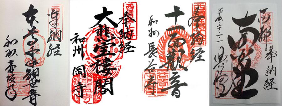 『西国三十三所草創1300年記念事業』で江戸時代の御朱印を押印。左から「南法華寺(壷坂寺)」、「岡寺」、「長谷寺」「興福寺 南円堂」
