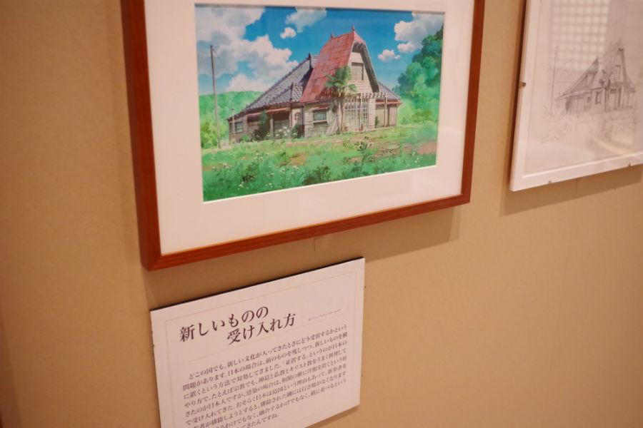 男鹿和雄が美術を手掛けた『となりのトトロ』に登場する「草壁家」の美術ボード