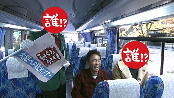 これまでまったく見たことがない組み合わせの3人で「大阪ベタ観光バスツアー」がスタート