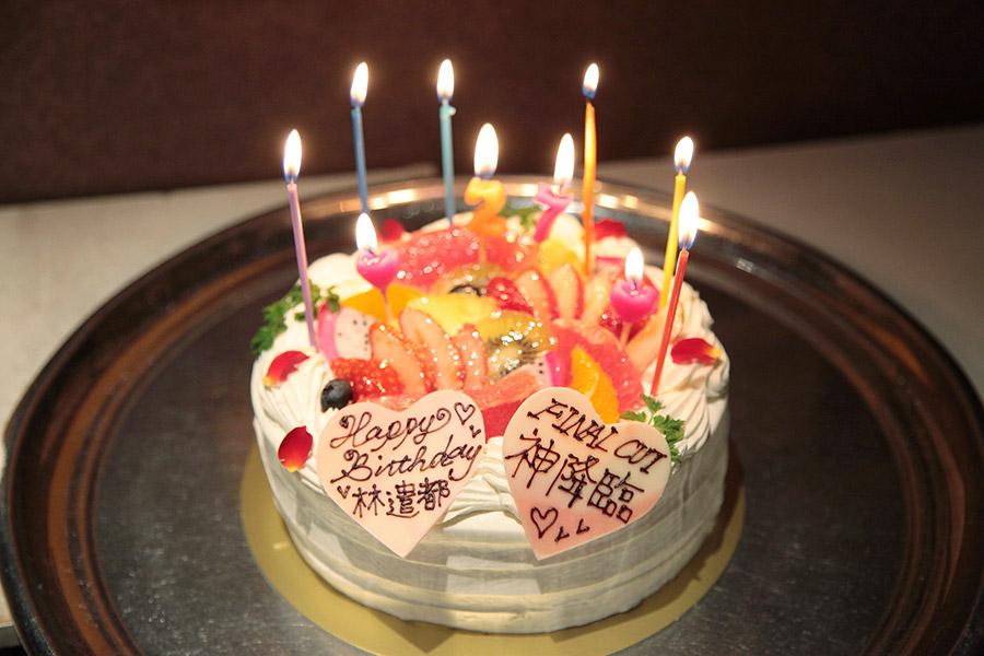 「Happy Birthday 林遣都」「神降臨」というプレートがのった誕生日ケーキ