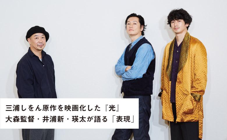 大森監督・井浦新・瑛太が語る「表現」