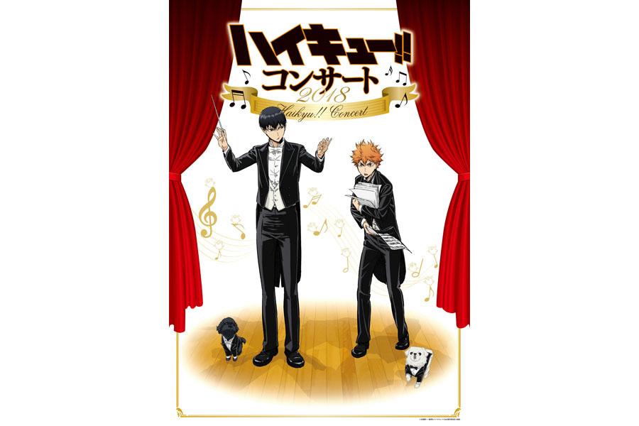 『ハイキュー!!コンサート2018』 (C)古舘春一/集英社・「ハイキュー!!」制作委員会・MBS