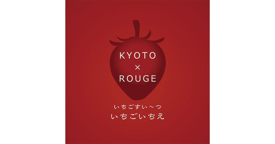 リーガロイヤルホテル京都が初めてのいちごブッフェを企画