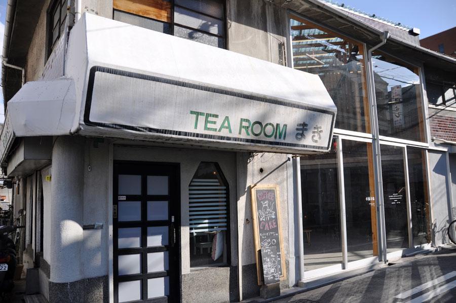 長年この地で営業していた喫茶店をリノベーション。外のテントは昔の面影を残すため、あえてそのままにしたとか