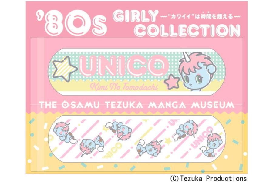 1月1日からは新春来館記念として、手塚作品「ユニコ」の80年代風イラストを印刷したオリジナル絆創膏が配布される(数量限定)