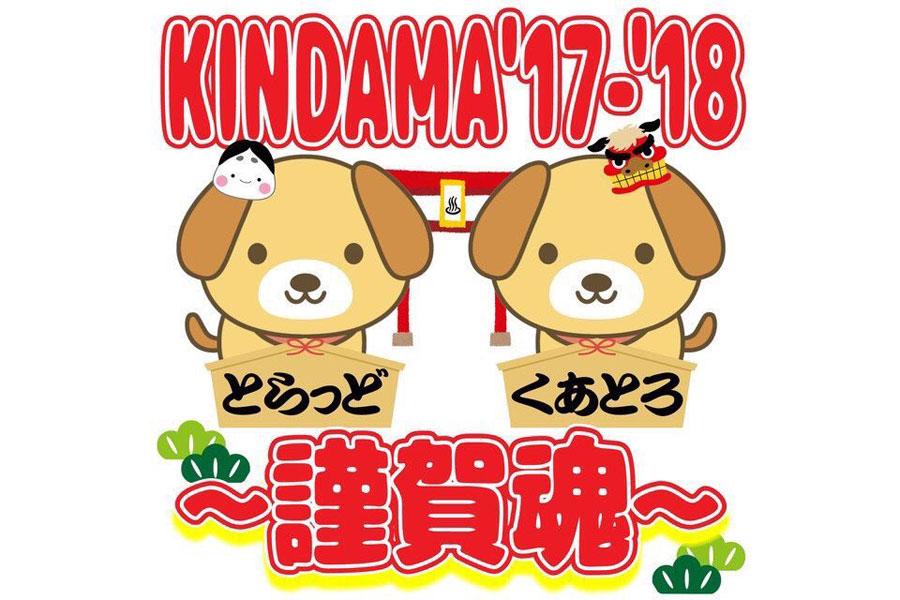 『KINDAMA'17-'18〜謹賀魂〜』