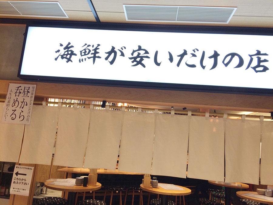 声を大にして「昼から呑める」とも。「魚屋スタンドふじ子」はランチのさしみ定食995円、夜予算2800円