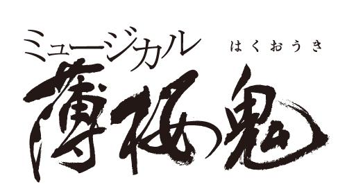 ミュージカル「薄桜鬼」