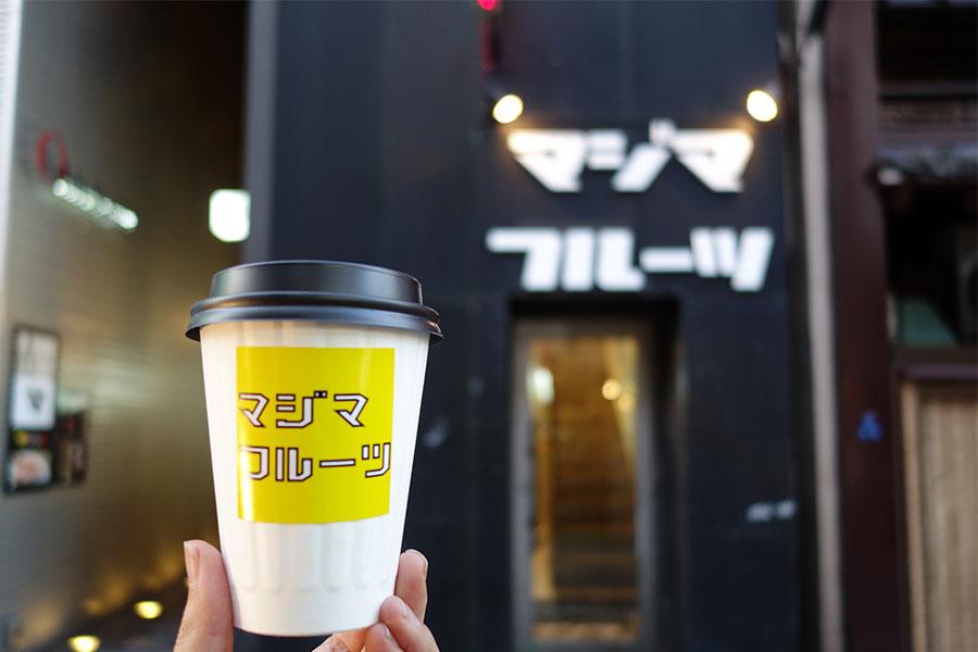 目立つ「マジマフルーツ」のロゴ。コーヒースタンドの系列店なので、ドリンクも人気。アメリカーノ400円